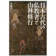 日本古代の仏教者と山林修行 [単行本]