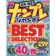 ナンプレジャンボベーシックBest Selection Vo(英和MOOK) [ムックその他]