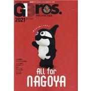 GBros.(グランパスブロス) 2021-CULTURE+SPORTS|名古屋グランパスとホームタウンをカルチャーする!(TOKYO NEWS MOOK 935号) [ムックその他]