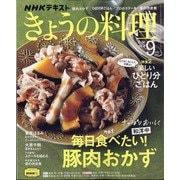 NHK きょうの料理 2021年 09月号 [雑誌]
