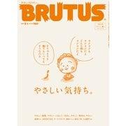 BRUTUS (ブルータス) 2021年 9/1号 [雑誌]