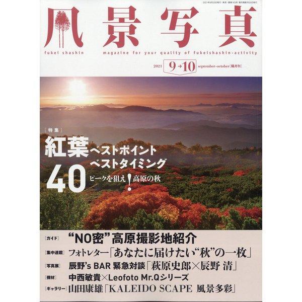 風景写真 2021年 09月号 [雑誌]