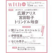 with 2021年10月号Special edition【表紙:withモデル(広瀬アリス、トリンドル玲奈、宮田聡子)ver.】 [雑誌]