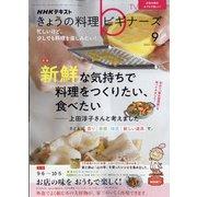 NHK きょうの料理ビギナーズ 2021年 09月号 [雑誌]
