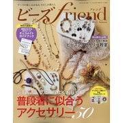 ビーズ friend (フレンド) 2021年 10月号 [雑誌]