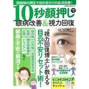 10秒顔押しで眼病改善&視力回復(POWER MOOK<93>) [ムックその他]
