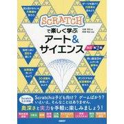 Scratchで楽しく学ぶアート&サイエンス 改訂第2版 [単行本]