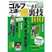 ゴルフ 上達の超裏技100(TJMOOK) [ムックその他]