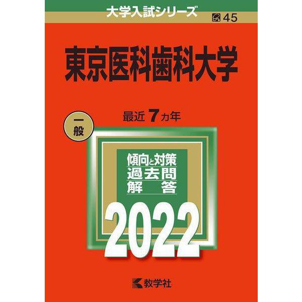 東京医科歯科大学(2022年版大学入試シリーズ) [全集叢書]