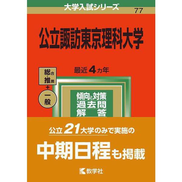 公立諏訪東京理科大学(2022年版大学入試シリーズ) [全集叢書]