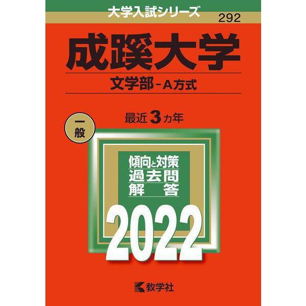 成蹊大学(文学部-A方式)(2022年版大学入試シリーズ) [全集叢書]