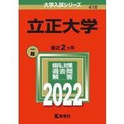 立正大学(2022年版大学入試シリーズ) [全集叢書]