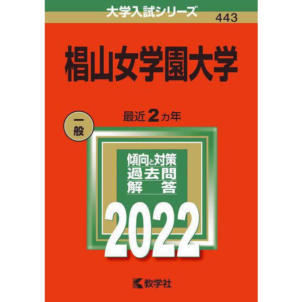 椙山女学園大学(2022年版大学入試シリーズ) [全集叢書]