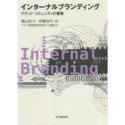 インターナルブランディング―ブランド・コミュニティの構築 [単行本]