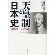 天皇制と日本史-朝河貫一から学ぶ [単行本]