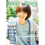 Next Stars(ネクストスターズ)Vol.2 [ムックその他]