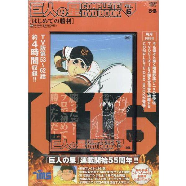 巨人の星 COMPLETE DVD BOOK VOL.6 [磁性媒体など]