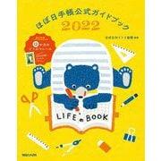 ほぼ日手帳公式ガイドブック〈2022〉 [単行本]