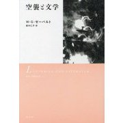 空襲と文学 [単行本]