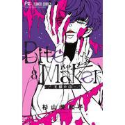 Bite Maker ~王様のΩ~<8>(フラワーコミックス) [コミック]