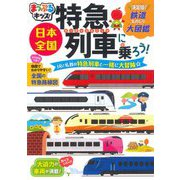 日本全国特急列車に乗ろう!―JRと私鉄の特急列車と一緒に大冒険☆ 2版 (まっぷるキッズ) [事典辞典]