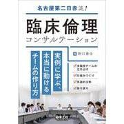 名古屋第二日赤流!臨床倫理コンサルテーション 実例に学ぶ、本当に動けるチームの作り方 [単行本]