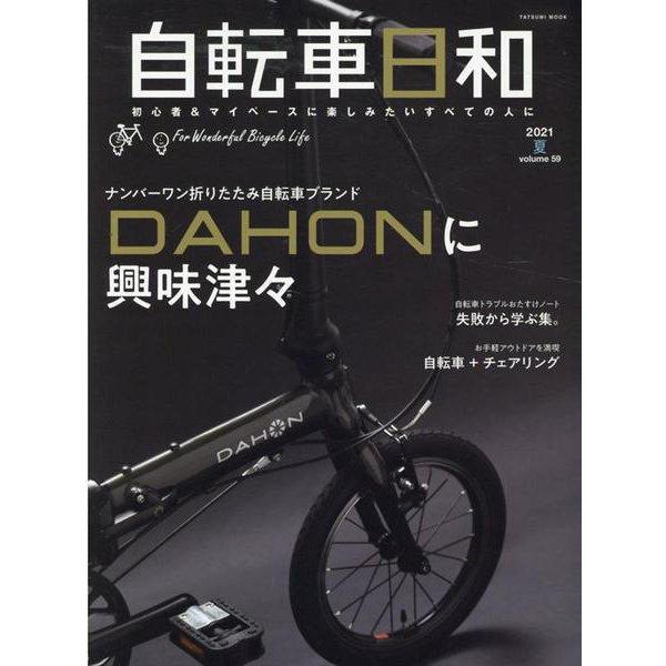 自転車日和<Vol.59>(タツミムック) [ムックその他]