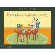 バムとケロのカレンダー2022 [絵本]