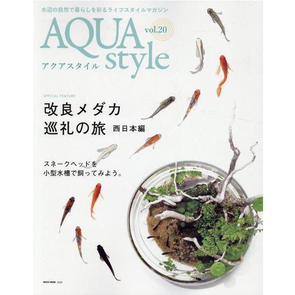 Aqua Style VOL.20 [ムックその他]