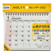 C256カレンダー卓上70 [2022年1月始まり]
