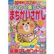 わくわく楽しいまちがいさがし vol.20(SUN MAGAZINE MOOK アタマ、ストレッチしよう!パズルメイト) [ムックその他]