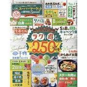 LDKスーパーマーケットの便利帖Special よりぬきお得(晋遊舎ムック 便利帖シリーズ 87) [ムックその他]