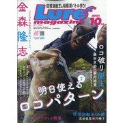 Lure magazine (ルアーマガジン) 2021年 10月号 [雑誌]