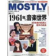 MOSTLY CLASSIC (モーストリー・クラシック) 2021年 10月号 [雑誌]