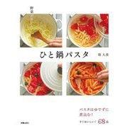 野菜がおいしいひと鍋パスタ [単行本]