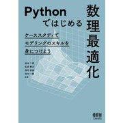 Pythonではじめる数理最適化―ケーススタディでモデリングのスキルを身につけよう [単行本]