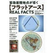"""緊急着陸地点が導く""""フラットアース""""REAL FACTS [単行本]"""