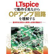 LTspiceで動作を見ながらOPアンプ回路を理解する―基本的な活用から実用に必須な理論まで [単行本]