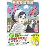 異世界居酒屋「げん」(7)(このマンガがすごい! comics) [単行本]