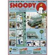 SNOOPY スクールバスのマルチポーチ BOOK beagle brothers [ムックその他]