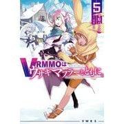 VRMMOはウサギマフラーとともに。〈5〉(HJ NOVELS) [単行本]