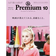 &Premium(アンドプレミアム) 2021年 10月号 [雑誌]