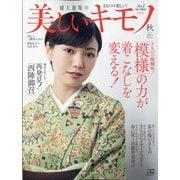 美しいキモノ 2021年 10月号 [雑誌]