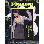 madame FIGARO japon (フィガロ ジャポン) 2021年 10月号 [雑誌]