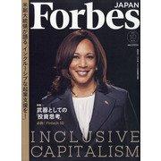 Forbes JAPAN (フォーブスジャパン) 2021年 10月号 [雑誌]