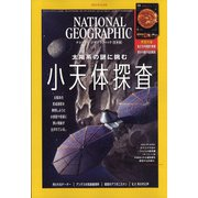 NATIONAL GEOGRAPHIC (ナショナル ジオグラフィック) 日本版 2021年 09月号 [雑誌]