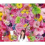 李家幽竹 花風水カレンダー2022-飾るだけで幸せ満開! [ムックその他]