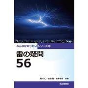 雷の疑問56(みんなが知りたいシリーズ〈16〉) [単行本]