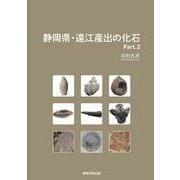 静岡県・遠江産出の化石 Part.2 [単行本]