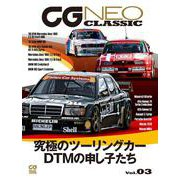 CG NEO CLASSIC Vol.03(CG MOOK) [ムックその他]